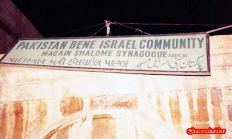 The sign board of Magen Shalom Synagogue, Karachi.